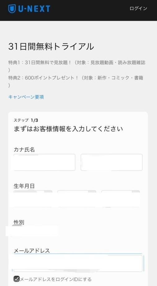 U-NEXTのお客様登録情報