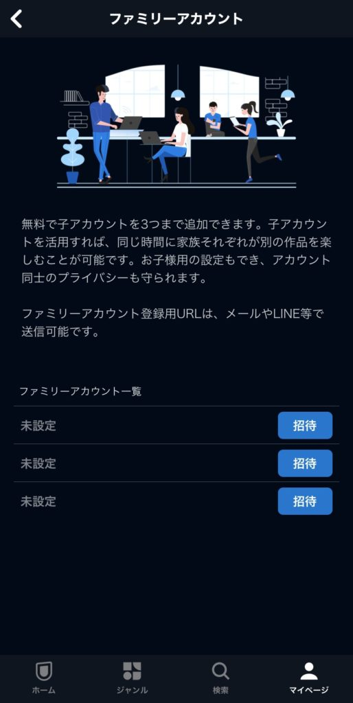 U-NEXTのファミリーアカウント登録手順3