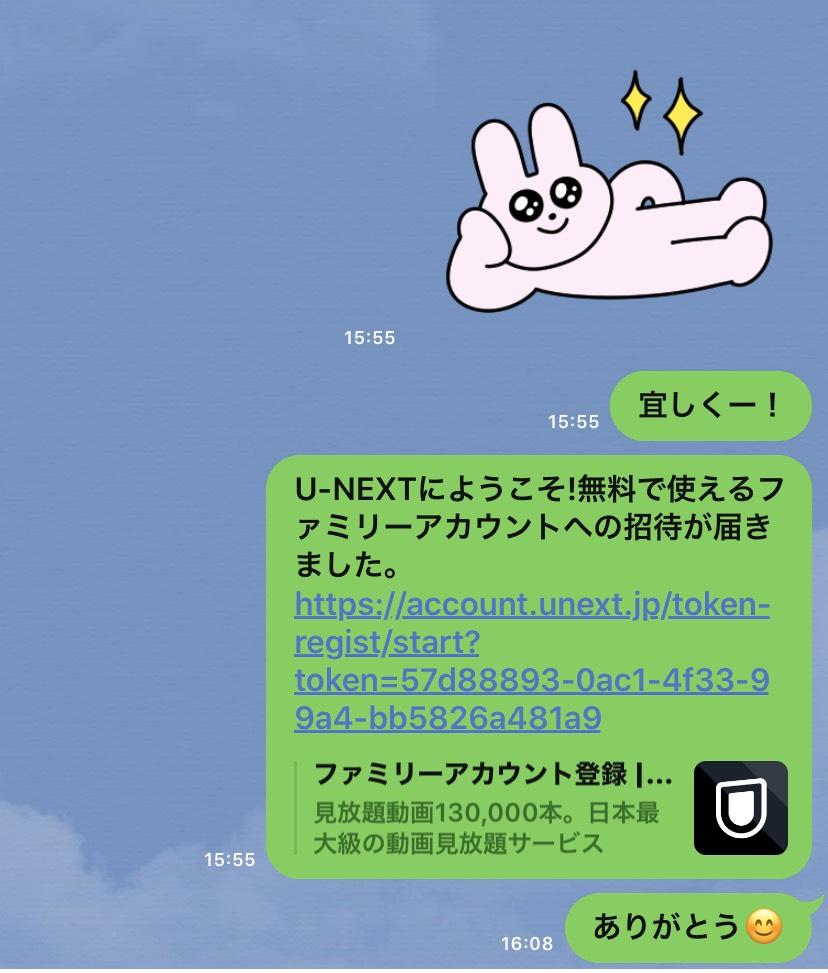 U-NEXTのファミリーアカウント登録手順5