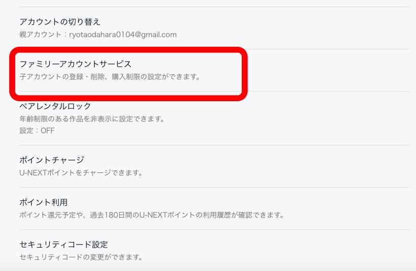 U-NEXTのファミリーアカウントをパソコンで登録する手順2
