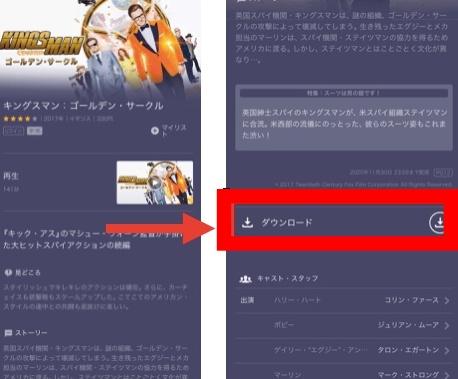U-NEXTの動画はダウンロード可能