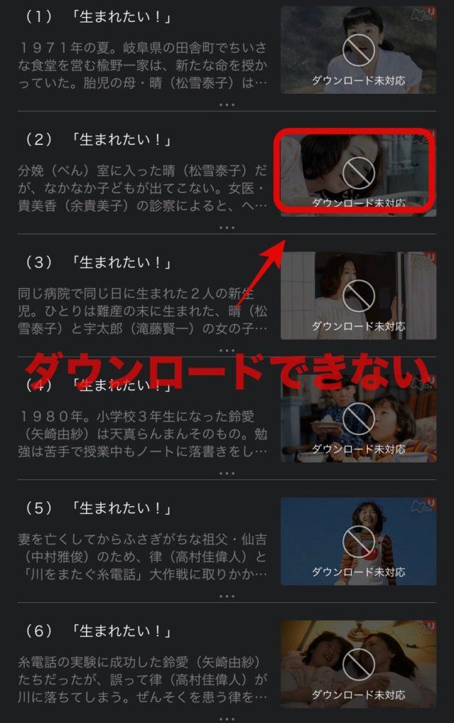 NHKオンデマンドの作品はスマホでダウンロードできない