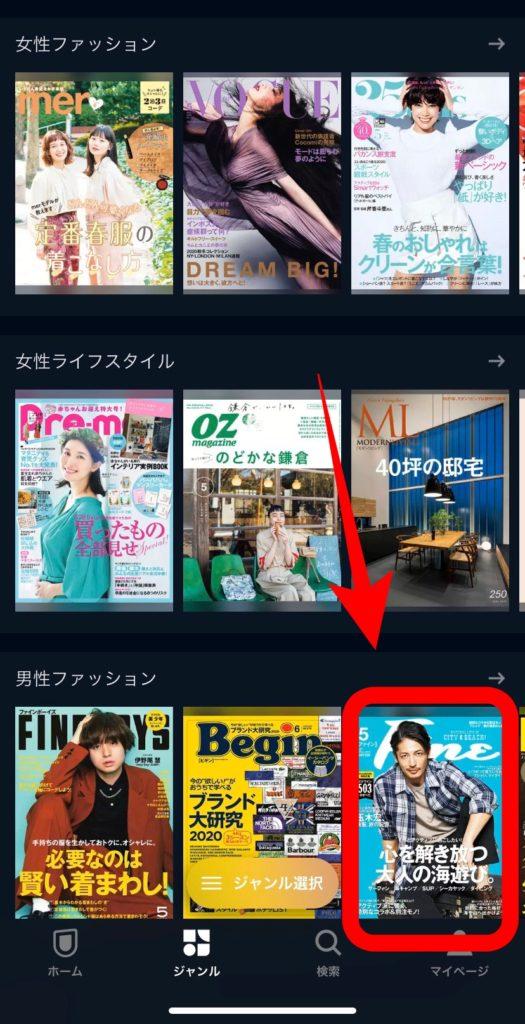 U-NEXTの雑誌閲覧の手順④