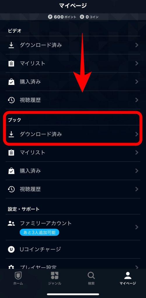U-NEXTのダウンロード