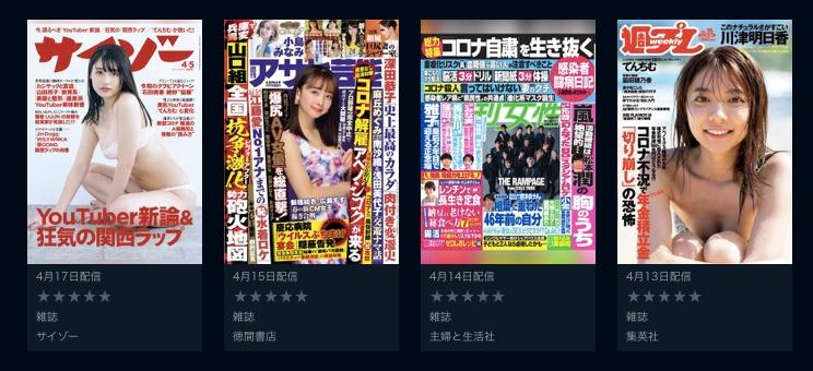 U-NEXTの週刊誌