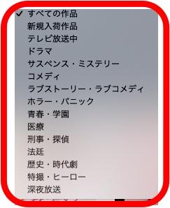 U-NEXTの国内ドラマ一覧2
