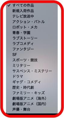 U-NEXTのアニメの一覧2