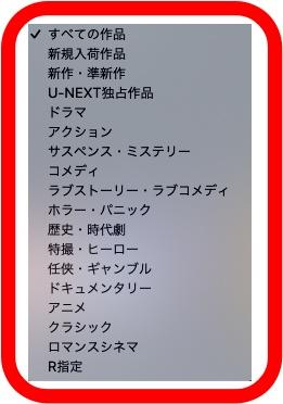 U-NEXTの邦画一覧の紹介
