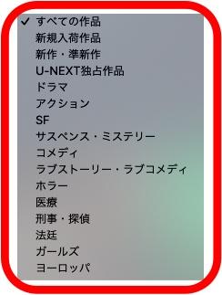 U-NEXTの海外ドラマ一覧2