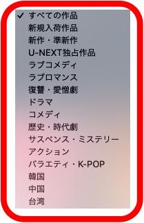 U-NEXTの韓流ドラマ一覧2