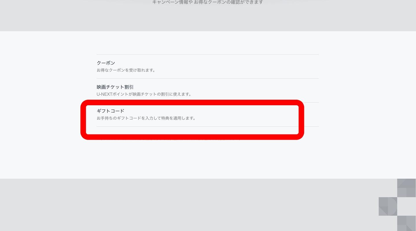 U-NEXTのポイントカードを登録する手順