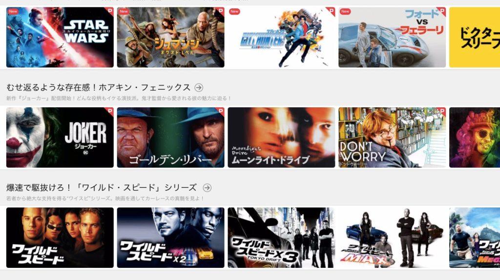 U-NEXTで観れる映画の作品一覧