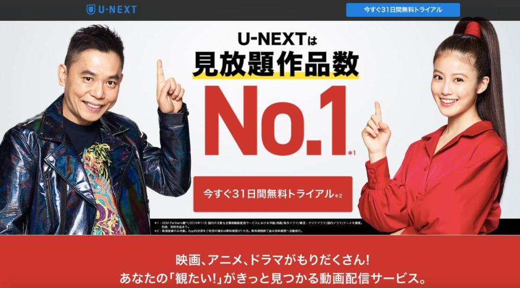 U-NEXTの無料トライアルの紹介する画面