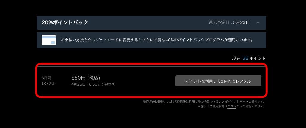 U-NEXTの黒子のバスケの購入画面