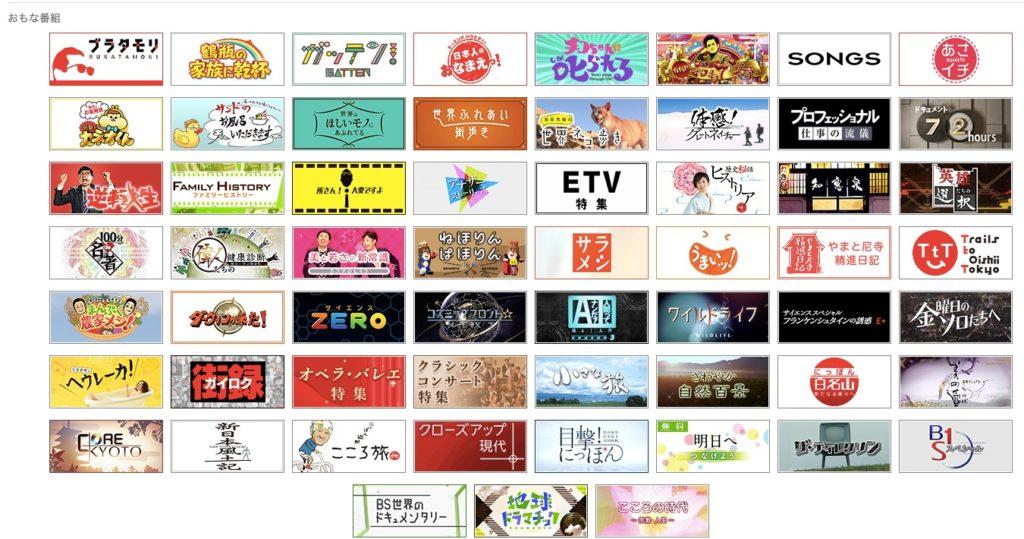 NHKオンデマンドの番組を紹介