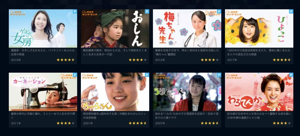 NHKオンデマンドの作品(連続テレビ小説)