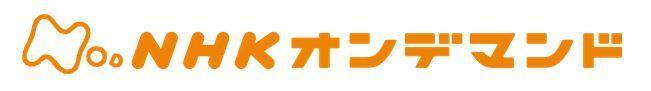 NHKオンデマンドの紹介