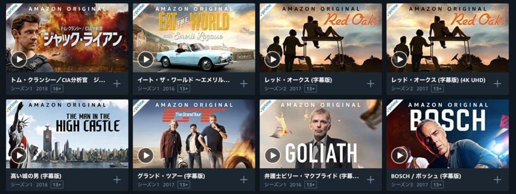 Amazonプライムのオリジナル映画を紹介