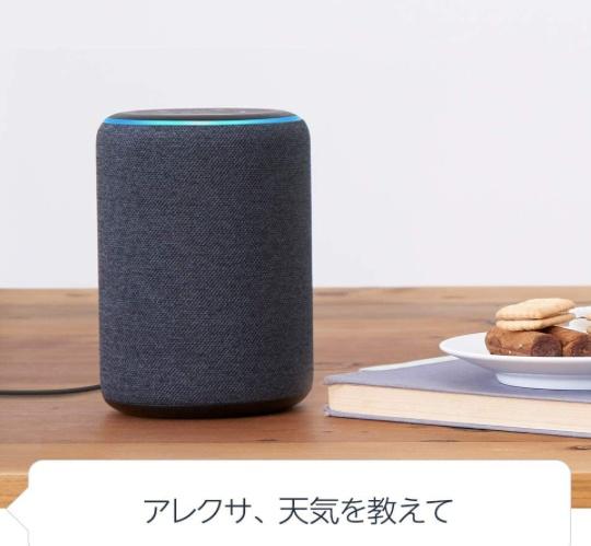 Amazon Echoに天気を聴いている