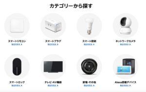 Amazonのスマート家電を紹介