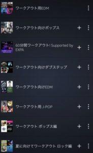 AmazonプライムMusicの音楽リスト