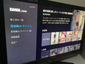 DMM見放題chをTV(テレビ)で見ている
