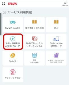 DMM見放題chの解約手順。