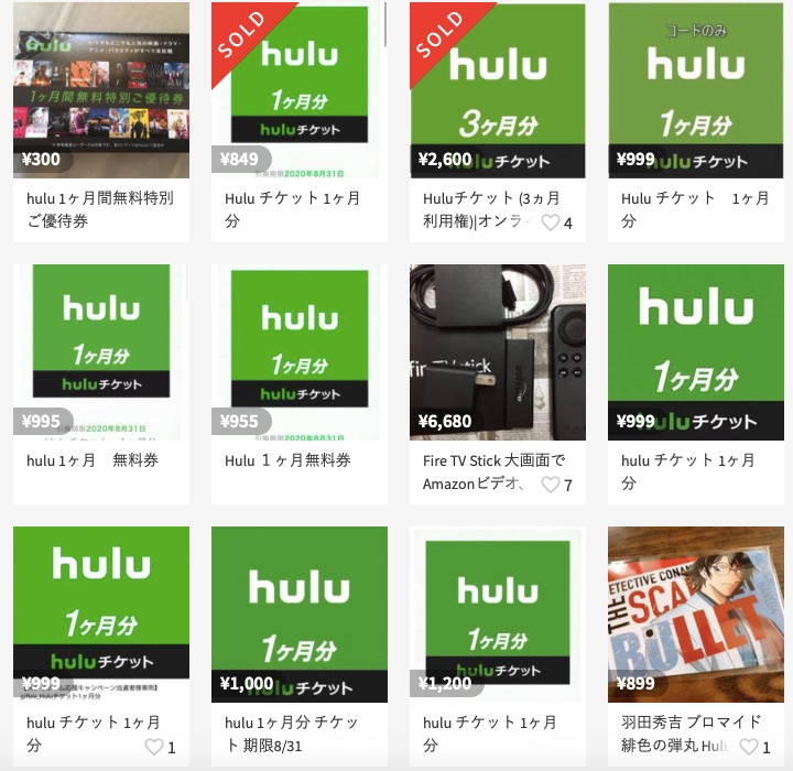 メルカリでHuluを検索している画像