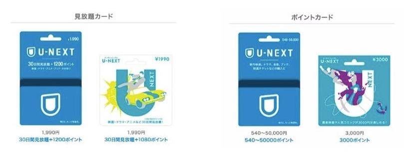 U-NEXTの見放題カードとポイントカードのイラスト