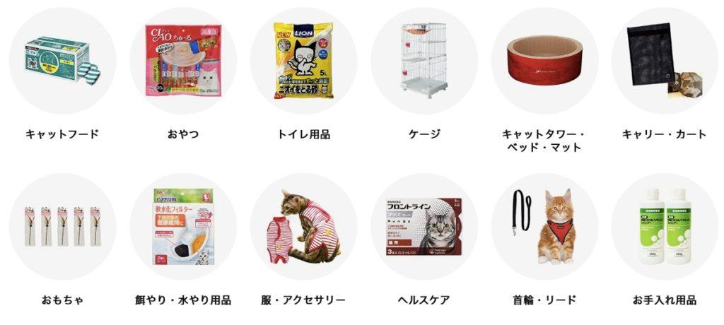 プライムペットの猫用品の一覧