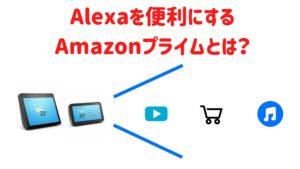 Alexa(アレクサ)でAmazonプライムを操作している