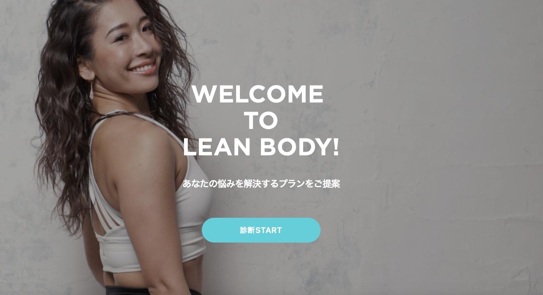 LEAN-BODYの登録画面