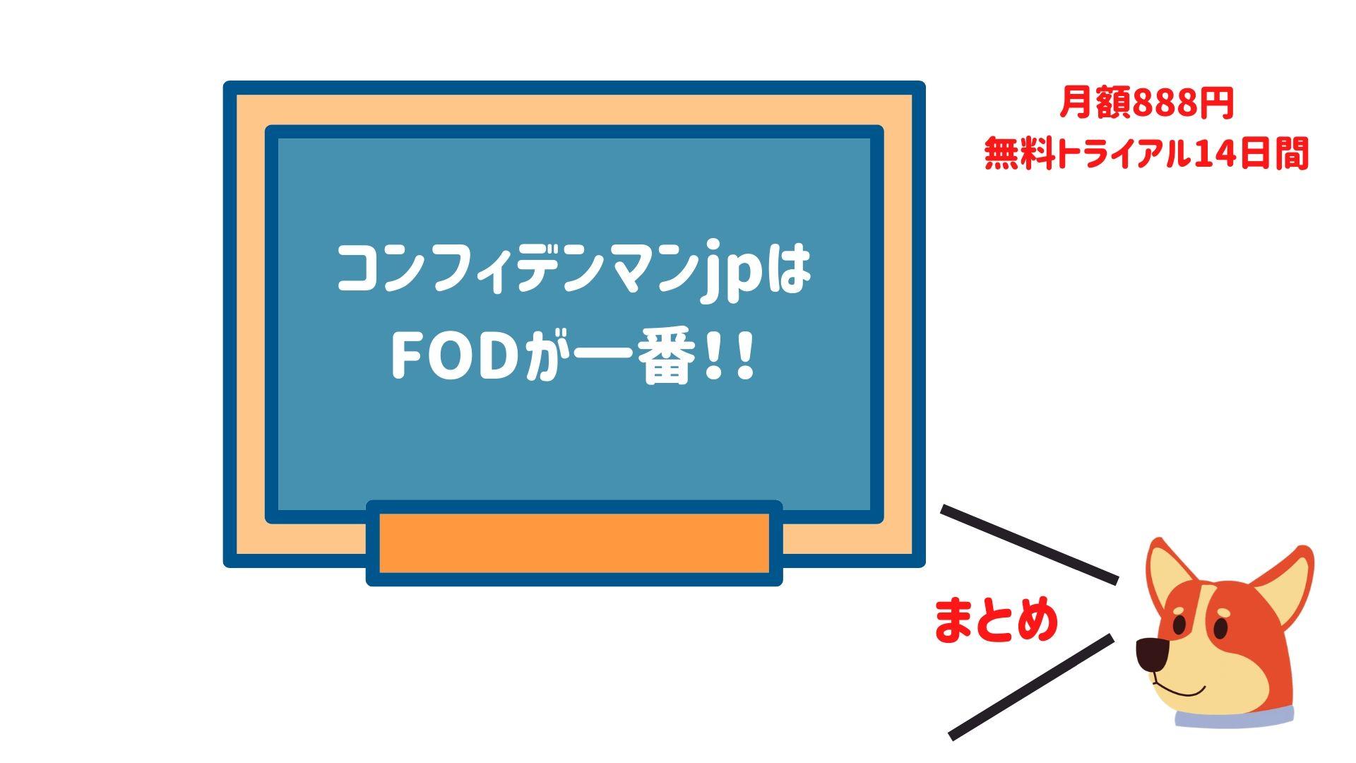 コンフィデンスマンjpはFODが一番おすすめ