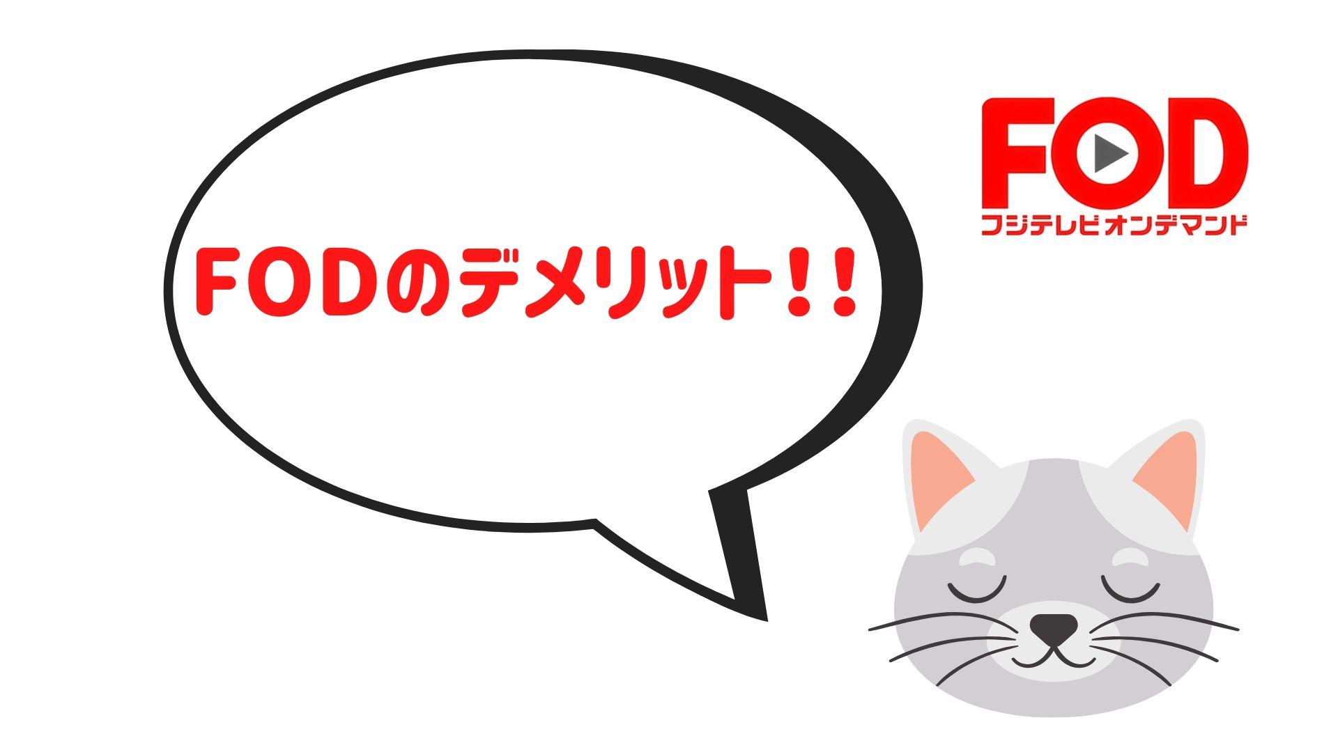 FODのデメリット