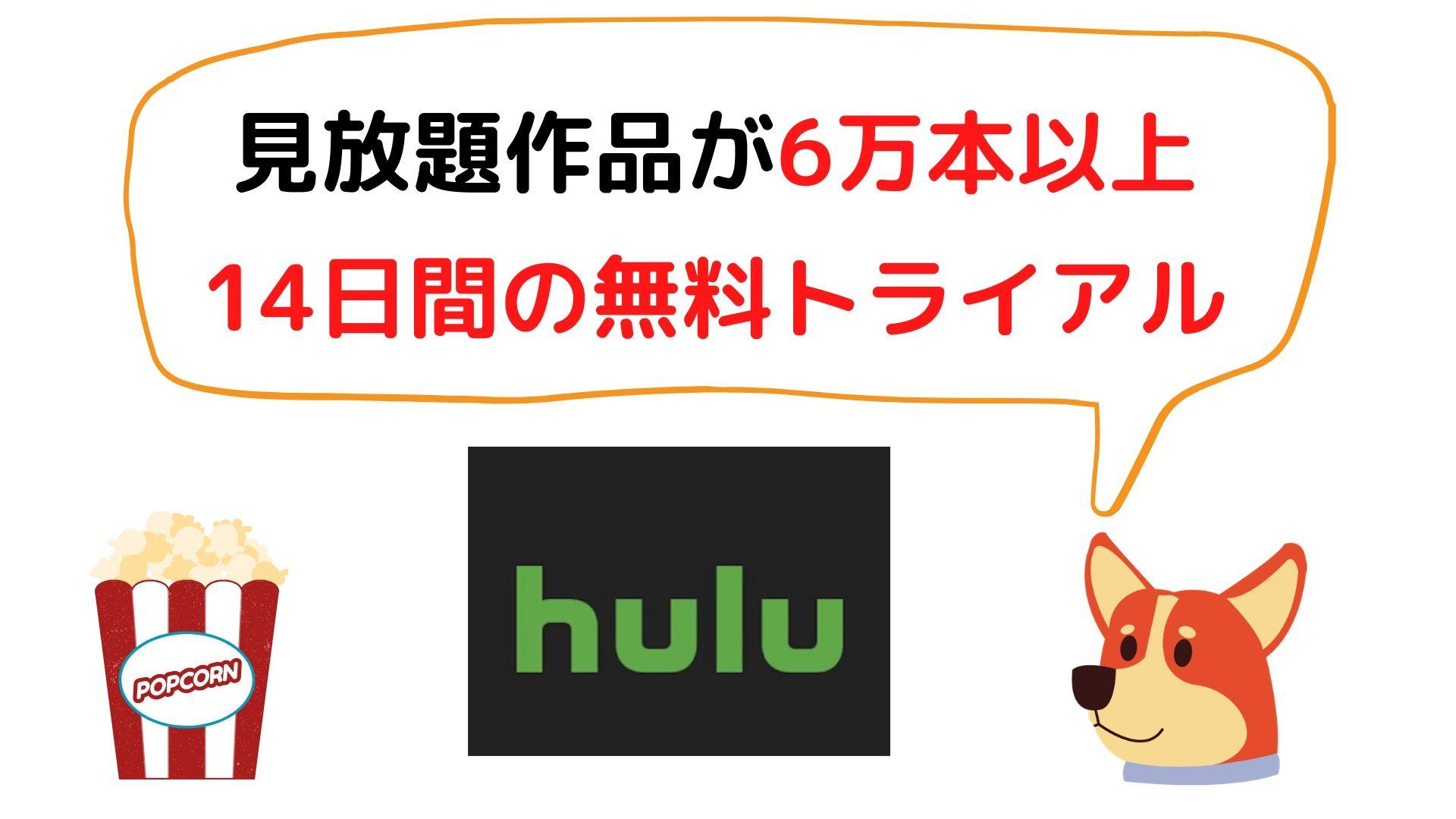 Huluの無料トライアルを説明