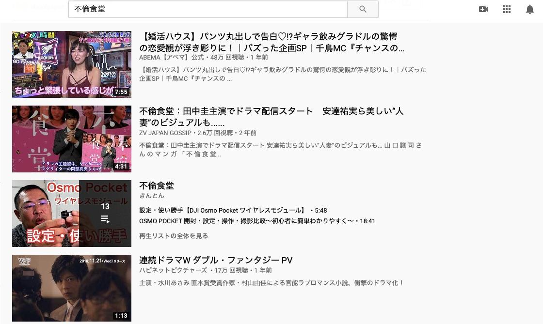 不倫食堂(ドラマ)をYouTubeで検索している