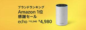 Amazon Echoセール