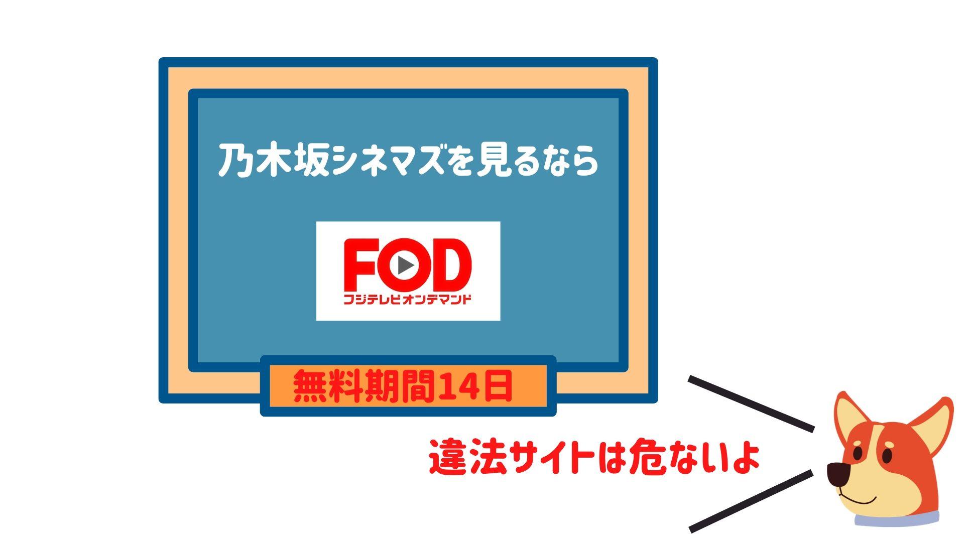 乃木坂シネマズを見るならFODがおすすめと解説している