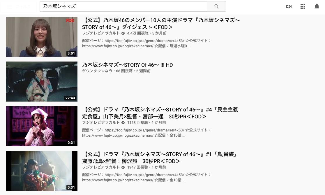 乃木坂シネマズをYouTubeで検索している