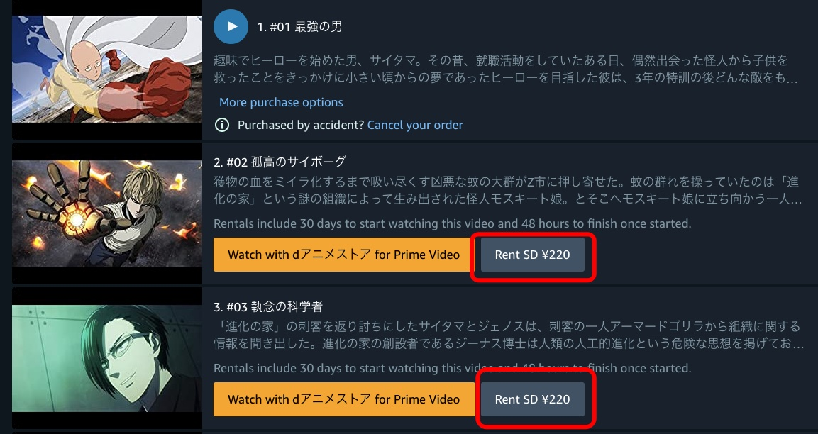 Amazonプライムビデオはワンパンマンの課金が必要