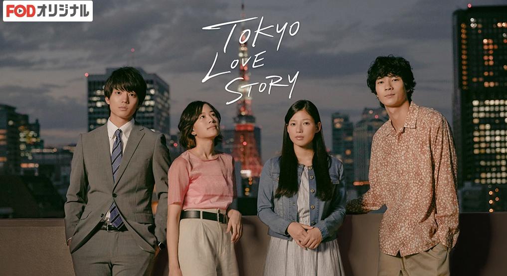 FODプレミアムの東京ラブストーリー