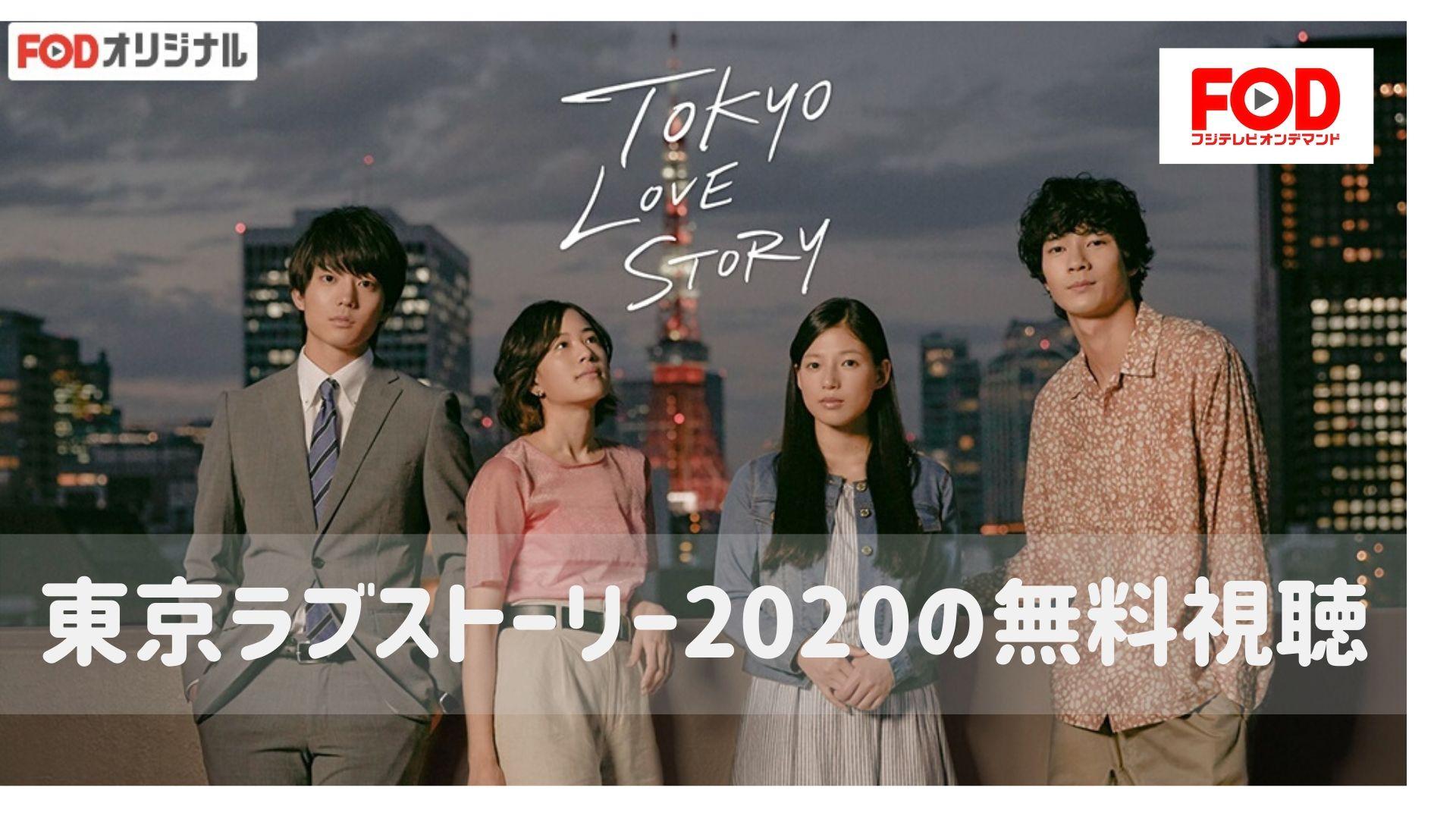 東京ラブストーリーの無料視聴の方法を解説