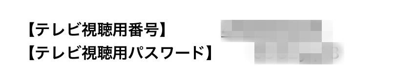 「TSUTAYA TV利用者ID」と「テレビ専用パスワード」の確認用のパスワード