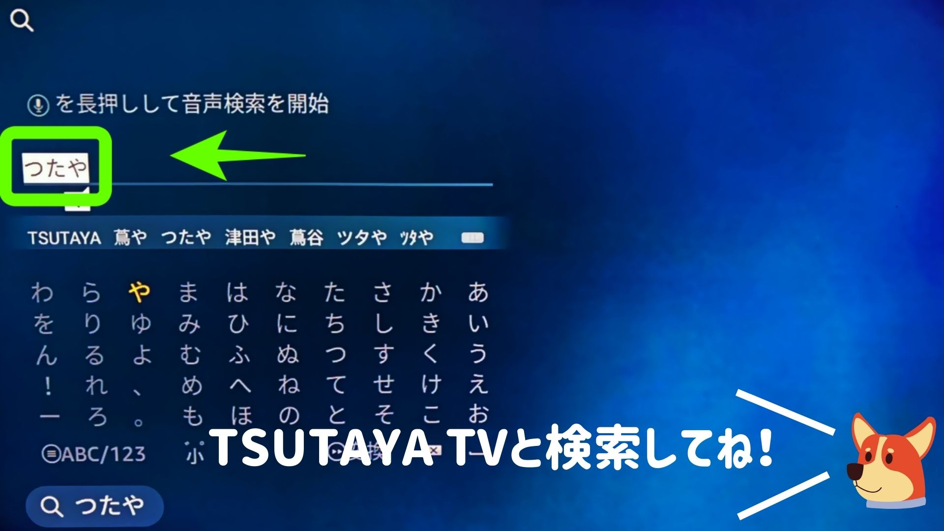 Fire TV StickでTSUTAYA TVを検索している
