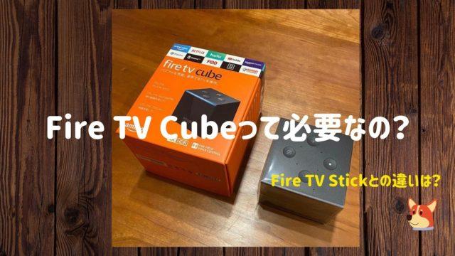 Fire TV Cubeのアイキャッチ