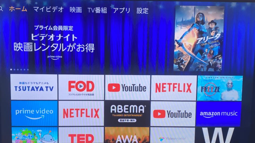Fire TV Stick 4Kで動画配信を見ている