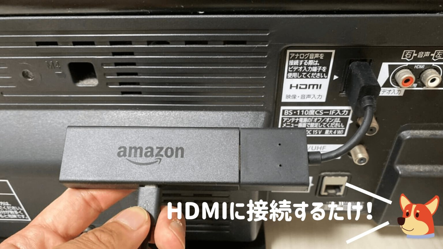 Fire TV StickをHDMI端子に接続している写真