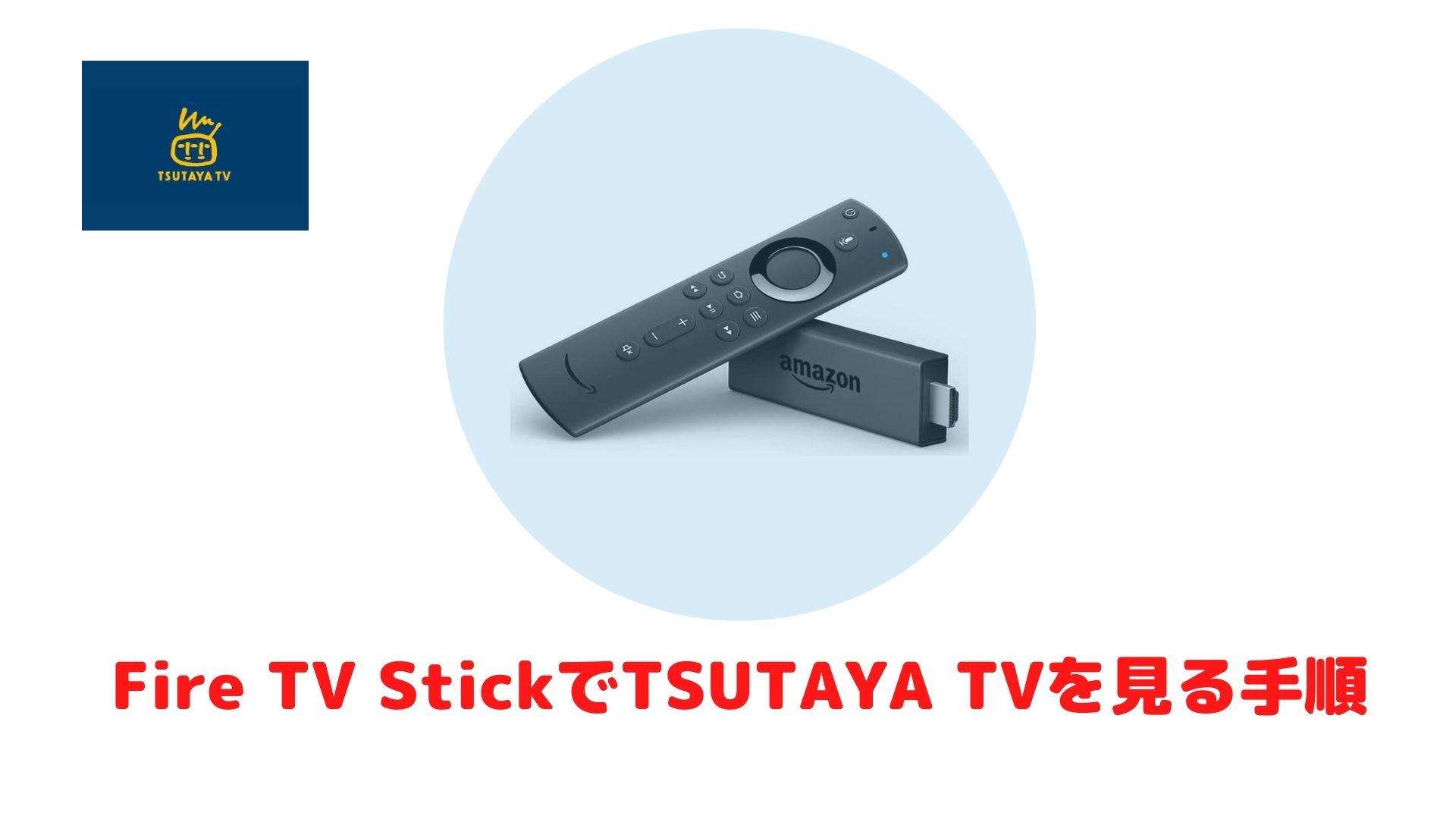 Fire TV StickでTSUTAYA TVを見る手順