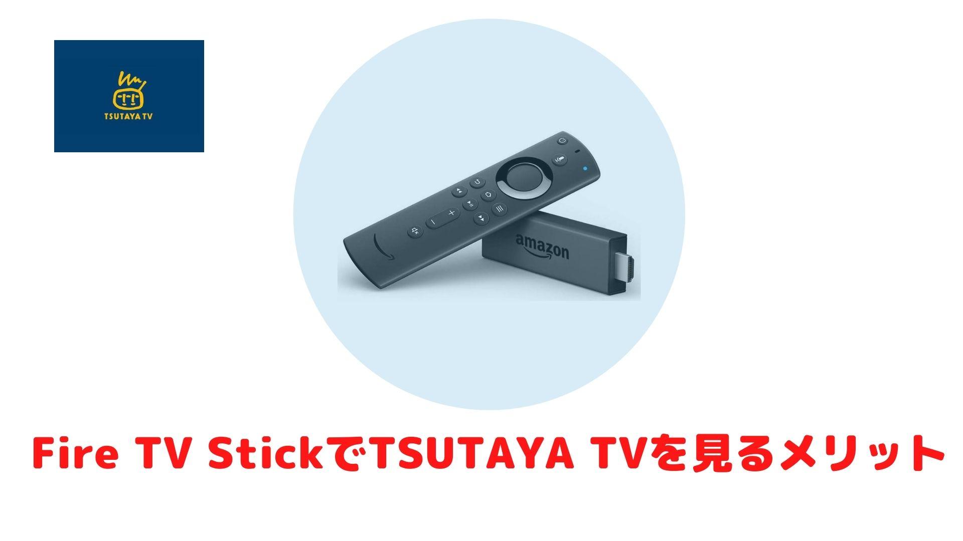 Fire TV StickでTSUTAYA TVを見るメリット
