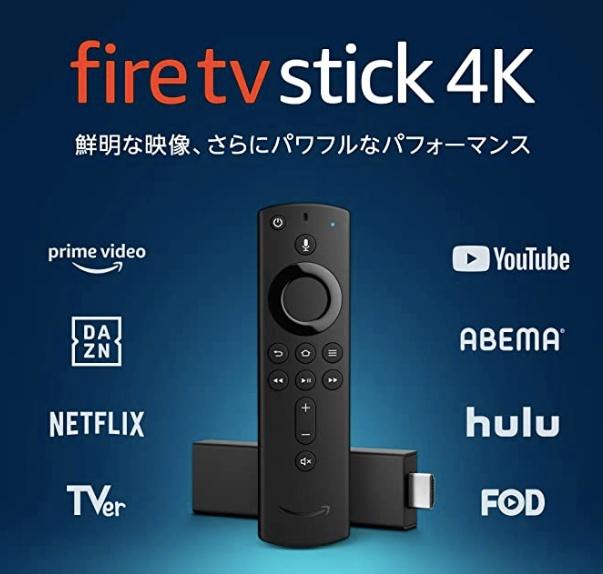 Fire TV Stickに対応しているVOD